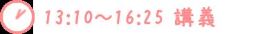 13:10~16:25 講義