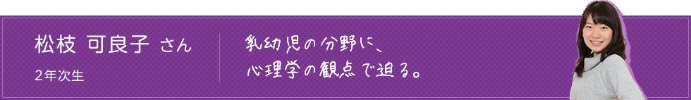 松枝 可良子 さん