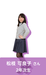 松枝 可良子 さん 2年次生