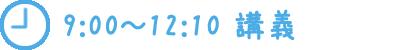 9:00~12:10 講義