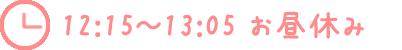 12:15~13:05 お昼休み