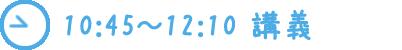 10:45~12:10 講義