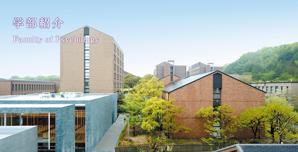 学部紹介 Faculty of Psychology