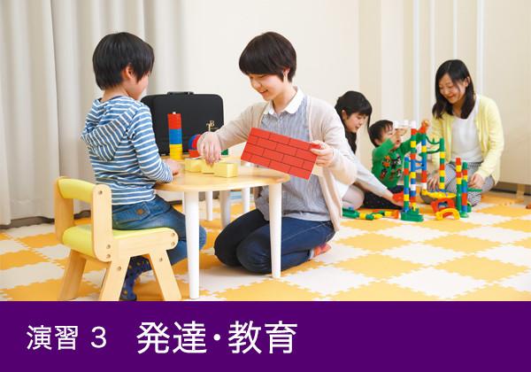 演習 3:発達・教育