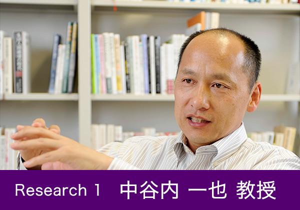 Research 1:中谷内 一也 教授
