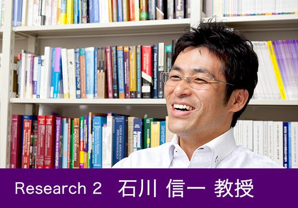 Research 2:石川 信一 教授
