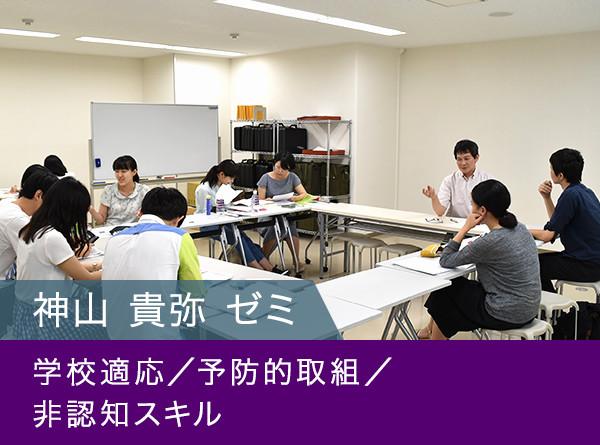 神山 貴弥 ゼミ:学校適応/予防的取組/非認知スキル