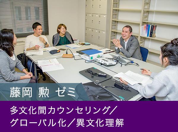藤岡 勲 ゼミ:多文化間カウンセリング/グローバル化/異文化理解