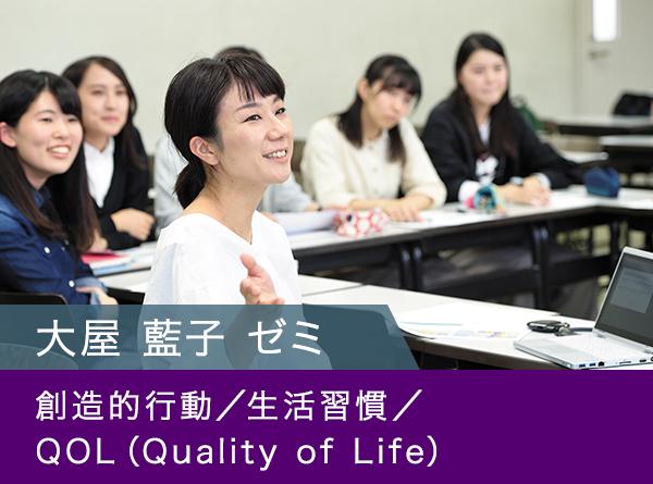 大屋 藍子 ゼミ:創造的行動/生活習慣/QOL(Quality of Life)