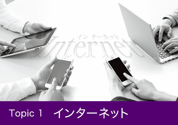 Topic 1:インターネット