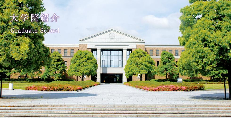 大学院紹介 Graduate School