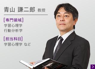青山謙二郎 教授