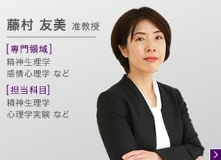 藤村 友美 准教授
