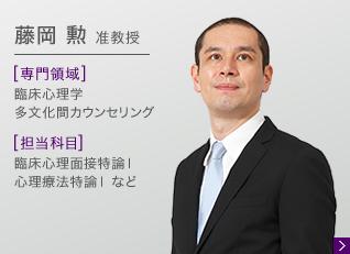 藤岡勲 准教授