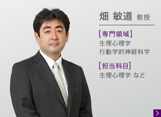 畑敏道 教授