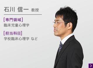 石川信一 准教授