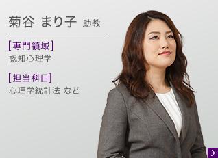 菊谷まり子 助教