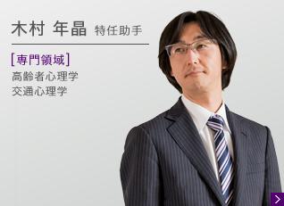 木村年晶 特任助手