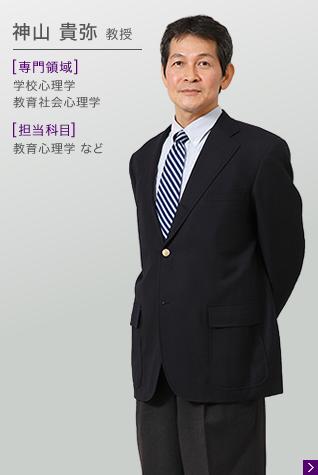 神山貴弥 教授