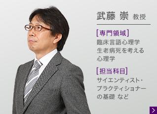 武藤崇 教授