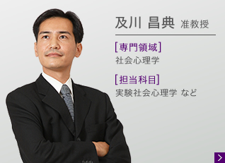 及川昌典 准教授