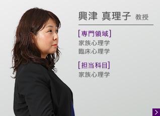 興津真理子 教授