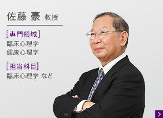 佐藤豪 教授