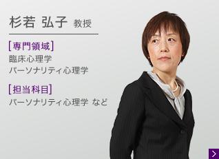 杉若弘子 教授