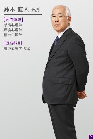 鈴木直人 教授