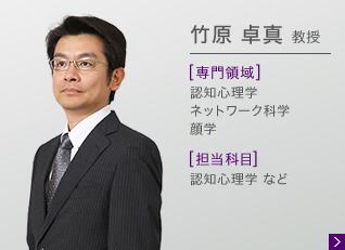 竹原卓真 教授