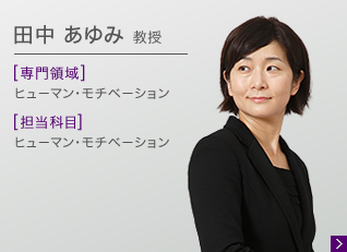 田中あゆみ 教授