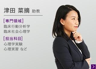 津田 菜摘 助教