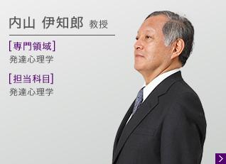 内山伊知郎 教授