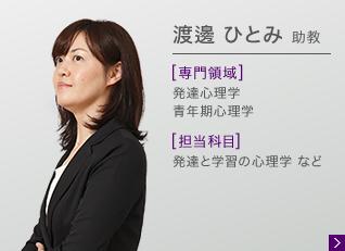 渡邊ひとみ 助教
