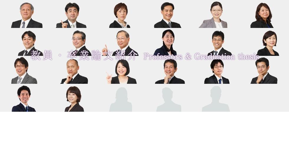 教員・研究室紹介 Professors & Seminar