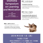 Symposium_ページ_1